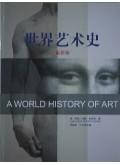 世界艺术史