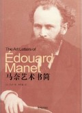 马奈艺术书简 (The Art Letters of Edouard Manet )